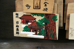 Votive Picture /  (sakichin) Tags: japan osanpo kanagawa  votivepicture