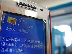 臺灣高鐵 中華電信手機簡訊