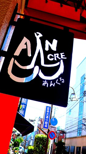 "Tokyo downtown photo with LUMIX LX2 No.2 ""Ancre"""