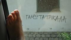 πόδια στα Τρίκαλα