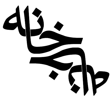 arabic tattoo letterings asian writing tattoos