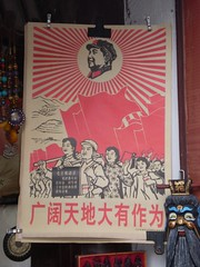 Chinese Communist party propoganda poster