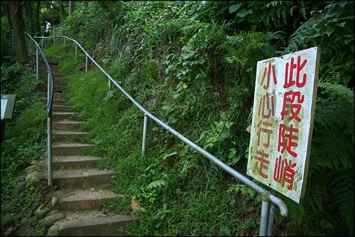 清水岩步道16