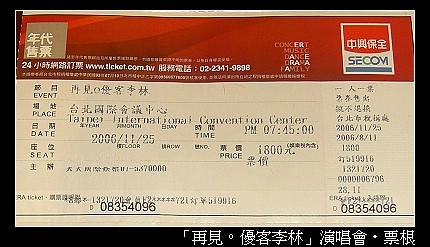 優客李林演唱會票根