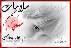 سلامات (تناهيد ليل) Tags: