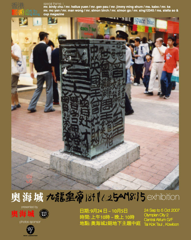 """九龍皇帝1841.6.25 AM8:15"" Exhibition(info.)"