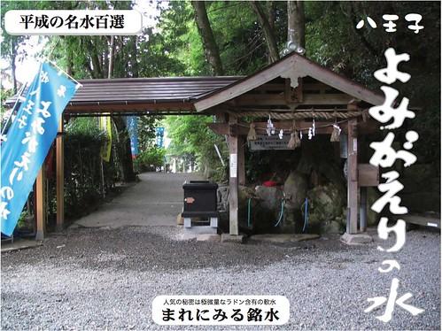 よみがえりの水 って?北広島町の「名水」をゲットせよ!