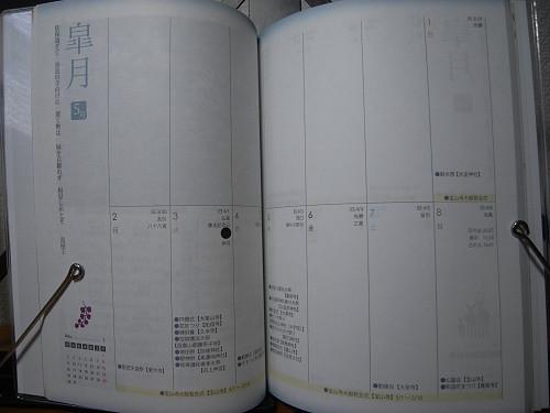 書評『奈良旅手帖』-06