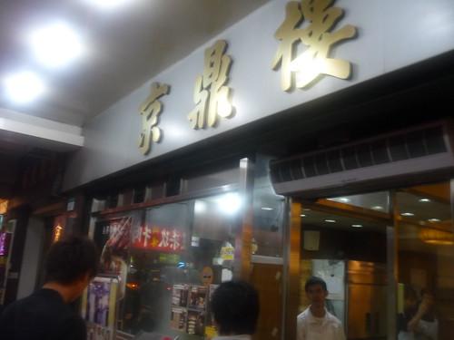 ホソカワ推薦の店