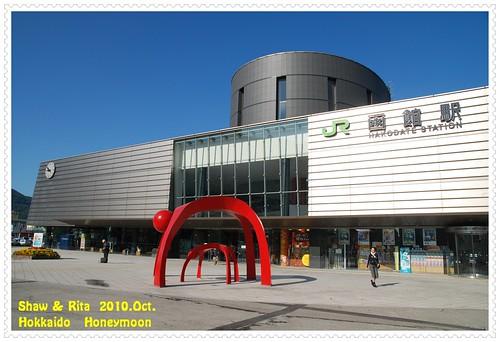 JR函館駅特色建築物