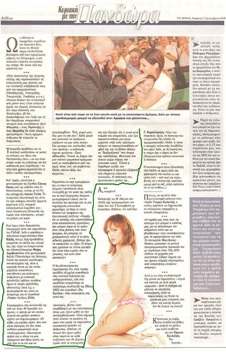Print Page - 16 Σεπτεμβριου οι εκλογες... παρτε θεση !! 601c63e4e0e