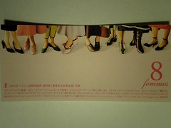 8 femmes (latekommer) Tags: cameraphone cinema france film lesbian movie tickets ticketstubs tokyo murder movietickets motionpicture  catherinedeneuve incest franoisozon chansons emmanuellebart frenchfilm virginieledoyen ludivinesagnier isabellehuppert 8femmes danielledarrieux fannyardant  firminerichard