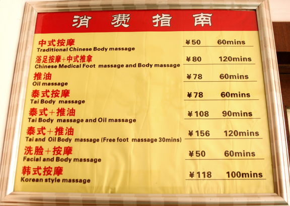 Yangshuo Massage Menu