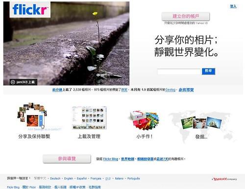 flickr中文化首頁