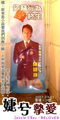 陳阿苗的公益廣告