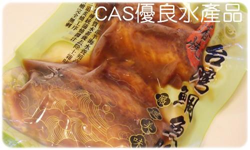 [試吃] CAS優良水產品浦燒系列秋刀魚和台灣鯛魚腹肉