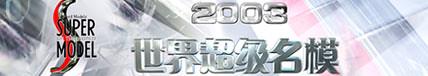Super Model 2003