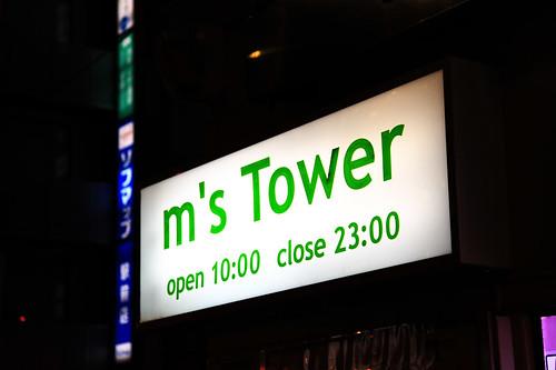 男人的塔 情色的塔