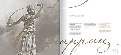 Gala de prestige. Calligraphy for book about russian ballet