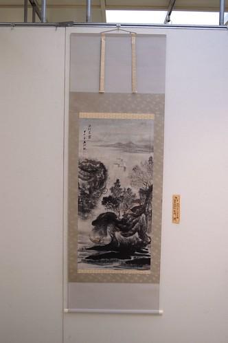 呉湖帆 画「漁村晨霧」