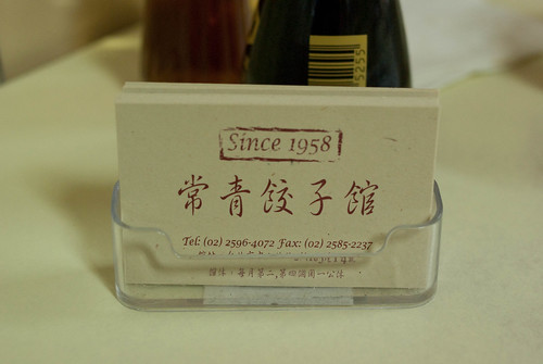 常青餃子館