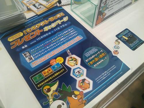 pokemon center tokyo Cgear strap present campain