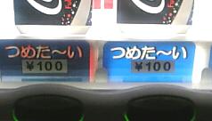 カロリー0のコカ・コーラは100円でした。
