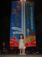 baby2007_0810_191854AA