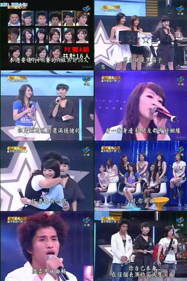 2007-08-10 超級星光大道 第二季 拿手歌曲PK賽(上)