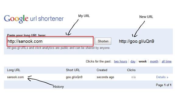 ทำ URL ให้สั้น