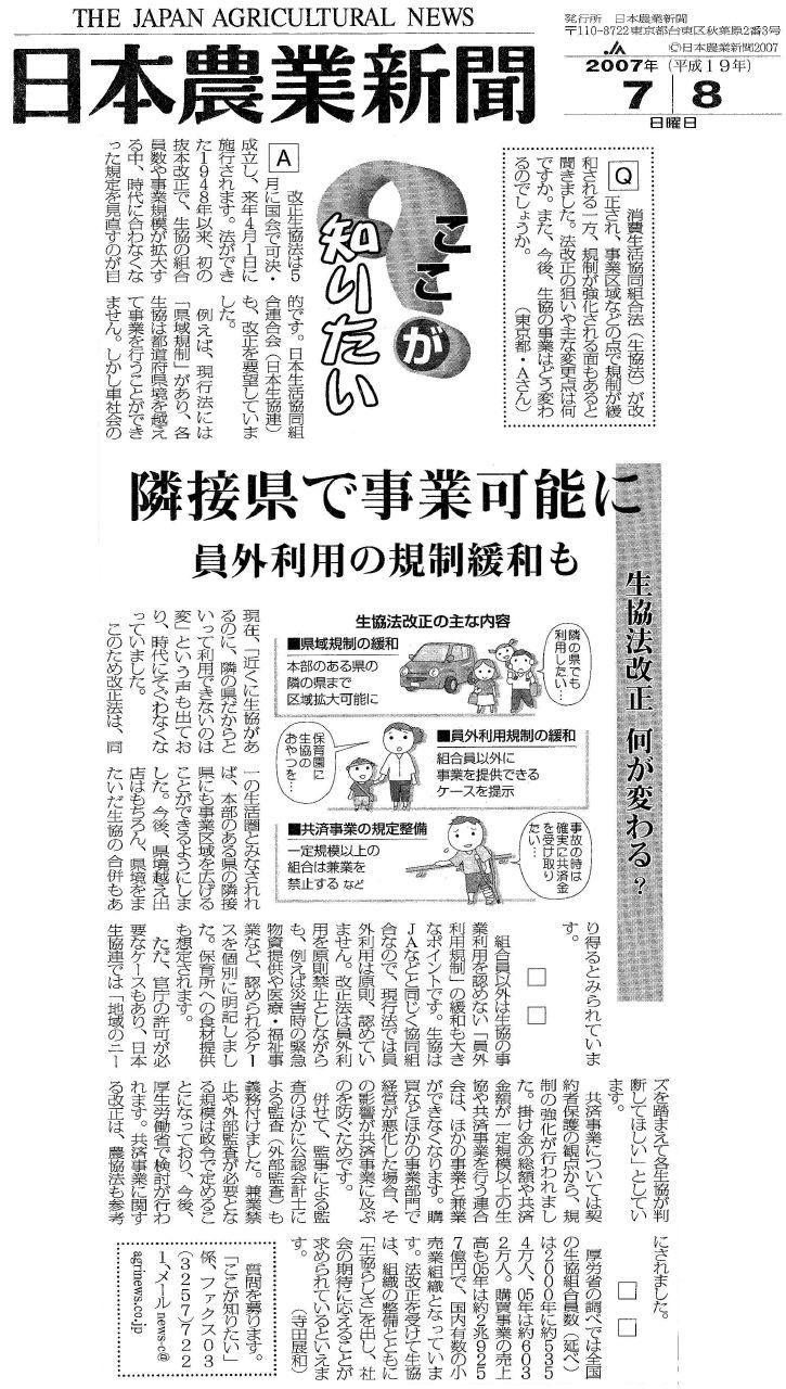 2007/07/08 生協法改正、何が変わる?
