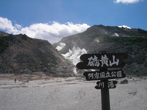 Iouzan 硫黄山 (阿寒国立公園)