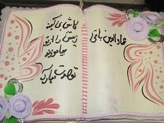 گزارشی از مراسم تولد عمادالدین باقی(3) (sabzphoto) Tags: baghi عماد baghy الدین emadeddin باقی