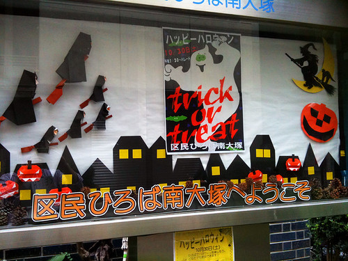 minami-otsuka-halloween01