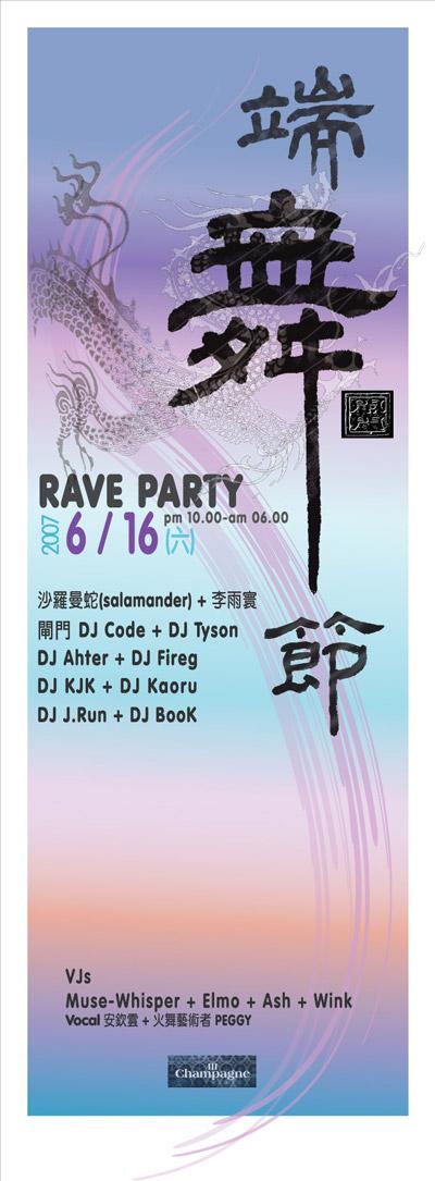 端舞節 Rave Party flyer