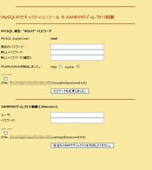 MySQLのrootパスワードと.htaccessを自動で設定する画面