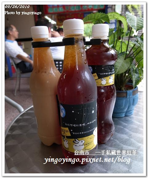 台南市_一手私藏紅茶世界990926_R0015284