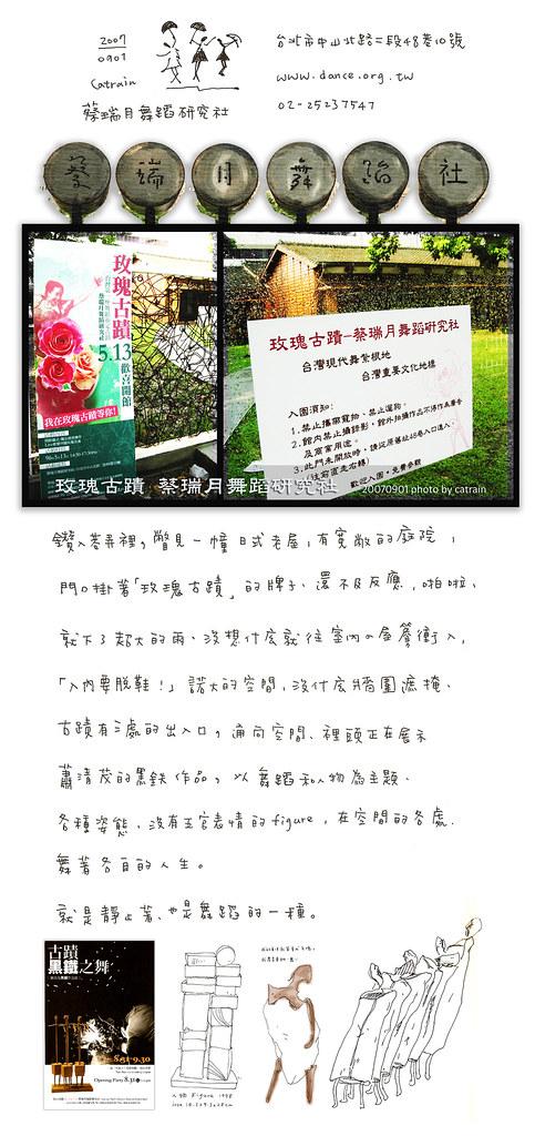20070901玫瑰古蹟-蔡瑞月舞蹈研究社
