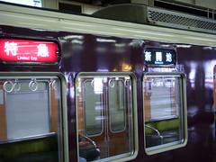 阪急神戸本線(特急) 梅田駅