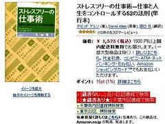 Amazoncojp: ストレスフリーの仕事術―仕事と人生をコントロールする52の法則 本 デビッド アレン,David Allen,田口 元-20070630
