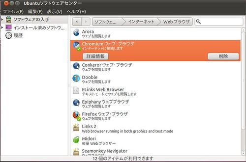 Ubuntu0303