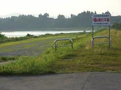 信濃川行き止まり