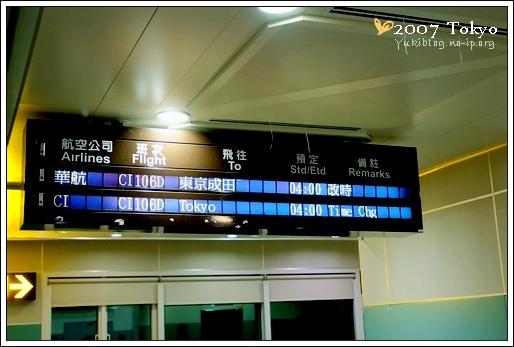 [2007东京见]Day2~ 起飞东京 ▪ 我在云层上