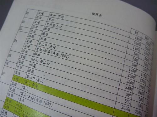 P1100145 (大型).JPG