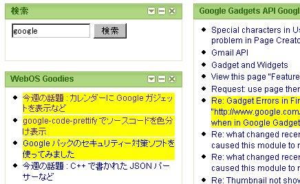 ガジェット間通信機能(PubSub)を使う : フィード検索ガジェット