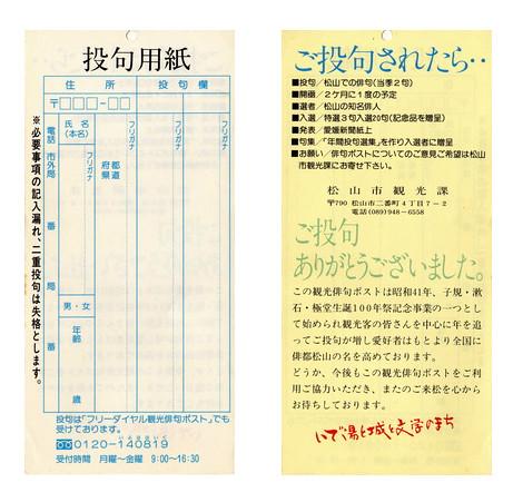 日本松山市徘句徵稿卡片(日文版)正反面