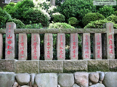 "Nezu stone fence <a style=""margin-left:10px; font-size:0.8em;"" href=""http://www.flickr.com/photos/24828582@N00/1354041102/"" target=""_blank"">@flickr</a>"