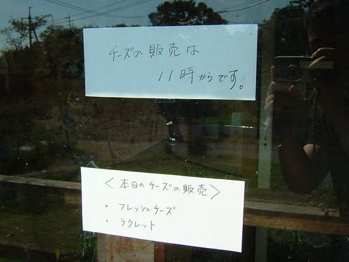 yoshida bokujo