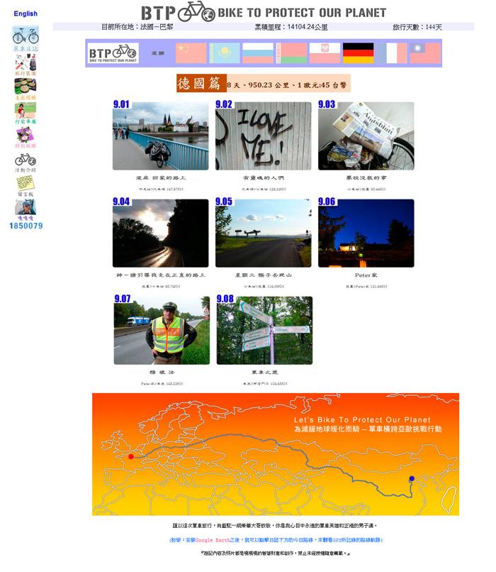 Deray 的北京到巴黎 單車旅行 2007年 再次追逐冒險