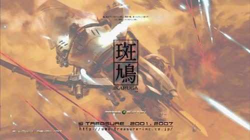 斑鳩 IKARUGA XBOX360版